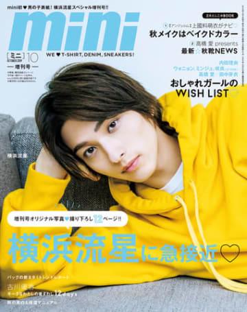 横浜流星さんが登場した女性ファッション誌「mini」10月号増刊の表紙 『mini』10月号増刊(宝島社)