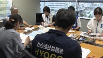 30日支援本部を設置(兵庫県神戸市)