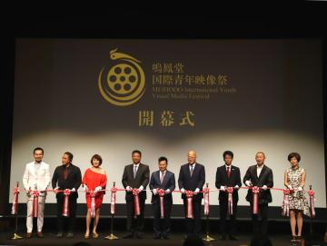第2回鳴鳳堂国際青年映像祭、福岡で開催