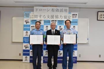 ドローンの活用について支援協定を結んだ(左から)福栄芳政署長、山崎司会長、富山伸消防長