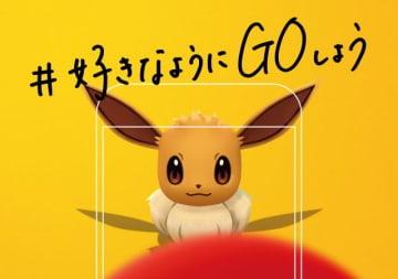 『ポケモン GO』が渋谷ストリートをジャック!「#好きなようにGOしようキャンペーン」新企画始動