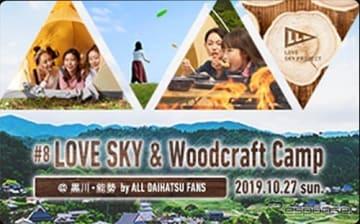 ダイハツ LOVE LOCALイベント 2019年度第3弾