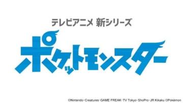 新シリーズ放送決定! - Nintendo・Creatures・GAME FREAK・TV Tokyo・ShoPro・JR Kikaku (C) Pokemon