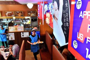安室奈美恵さんのフラッグを店内に掲げたステーキハウス88辻本店=1日、那覇市