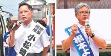 小松崎伸氏、根本洋治氏(左から届け出順)
