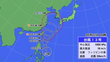 台風13号の予想進路図