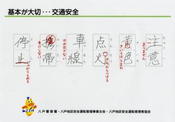 漢字テスト風にデザインされた、交通安全の啓発品
