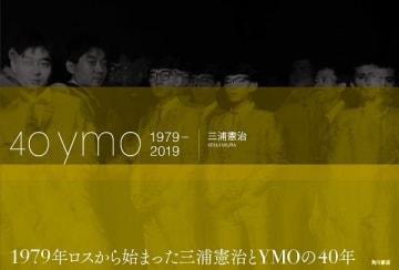 『40ymo 1979―2019』(株式会社KADOKAWA)