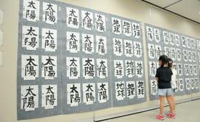 小中学生の力作がずらりと並ぶ席書展