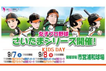 7、8日に市営浦和球場で「さいたまシリーズ」を開催【画像提供:日本女子プロ野球リーグ】