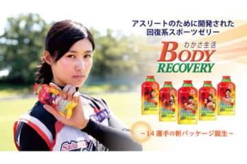 「ボディリカバリー」の女子プロ野球選手パッケージが誕生【写真提供:日本女子プロ野球リーグ】