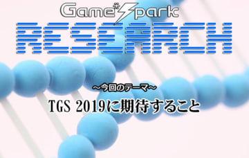 【リサーチ】『TGS 2019に期待すること』回答受付中!