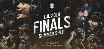 『LJL 2019 Summer Split Finals』対戦カードが決定―DFMとV3が激突!