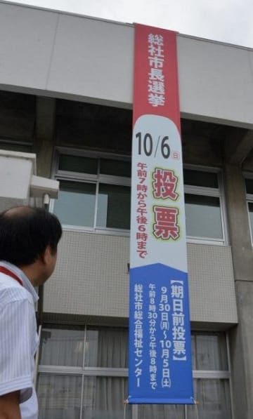 総社市役所に掲げられた懸垂幕