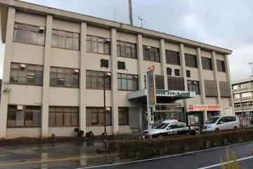 京都府警舞鶴署(京都府舞鶴市)