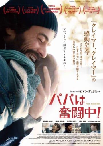 (C) 2018 Iota Production / LFP – Les Films Pelleas / RTBF / Auvergne-Rhone-Alpes Cinema