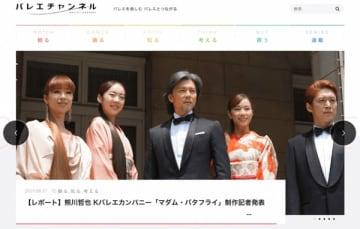 「バレエチャンネル」トップページ(株式会社新書館)