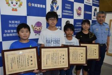 鈴木署長(右)から感謝状を受け取った4人の児童