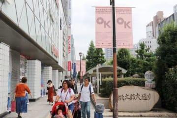桃太郎大通りに掲出された「岡山芸術交流2019」のPRフラッグ