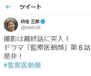 「朝顔」第8話の視聴を呼びかける時任三郎さんのツイッター