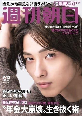 横浜流星さんが表紙を飾った週刊誌「週刊朝日」2019年9月13日号