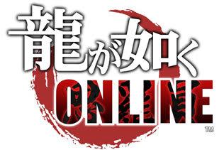 『龍が如く ONLINE』「TGS2019」15日14時半よりステージを開催!気になる第二部の最新情報をお届け