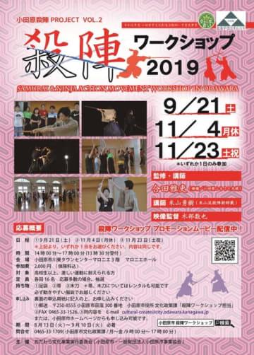 【参加者募集中】小田原のサムライ育成プロジェクト、今年度は3回実施!『殺陣ワークショップ2019』