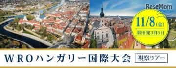 WROハンガリー国際大会視察ツアー