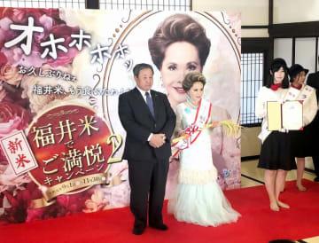 福井米アンバサダーに就任したデヴィ夫人(左から2人目)=9月2日、大阪府大阪市の大阪天満宮