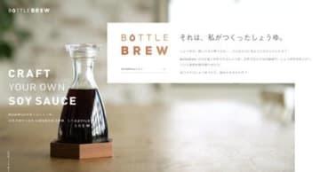 キッコーマン「BottleBrew」