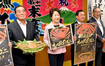 県産ズワイガニの名称を発表する(左から)本間昭志組合長と吉村美栄子知事ら=県庁