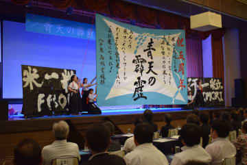八戸東高書道部のパフォーマンスなどが披露された「青天の霹靂」5周年感謝祭=3日、青森市