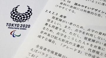 2020年東京五輪・パラリンピック組織委の指針「Tokyo2020アクセシビリティ・ガイドライン」。点字の項目で「視覚障がい者のため、点字の資料を提供できるようにしておくのが望ましい」と規定している