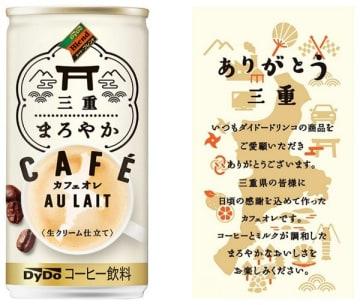 【ダイドードリンコが三重県限定で発売した「三重まろやかカフェオレ」】