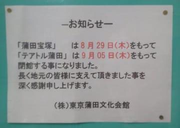 蒲田最後の映画館が...(画像は東京のおっさん@THEnipponjinさん提供)