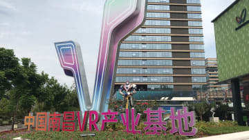 画期的で先進的な技術が体験できるVR産業基地 江西省南昌市