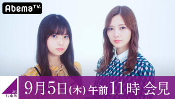 """乃木坂46""""新プロジェクト""""発表記者会見、生中継決定!"""