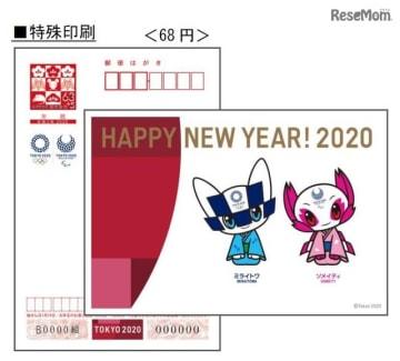 東京2020大会寄付金付年賀はがき「特殊印刷」 (c) Tokyo 2020