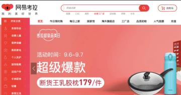A screenshot of the NetEase Kaola homepage. (Image credit: TechNode)