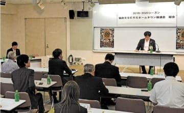 B2仙台の支援を目的にした官民組織の総会