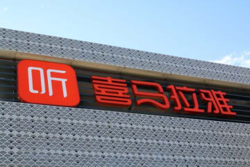 The Ximalaya logo on a building. (Image credit: TechNode/Coco Gao)