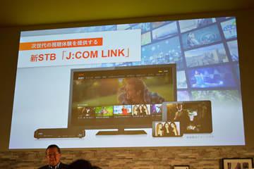 J:COMが放送と通信を融合したサービスを今秋から提供開始