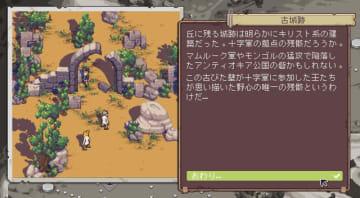 インディー・ジョーンズ風の戦略RPG『Pathway』1.1アップデートで日本語に対応へ
