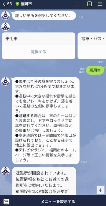 実証実験が始まった、災害時の避難を支援する福岡市のLINE画面