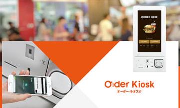 東京・池袋の「R・ベッカーズ池袋東口店」が導入した次世代セルフ注文決済端末「O:der Kiosk」