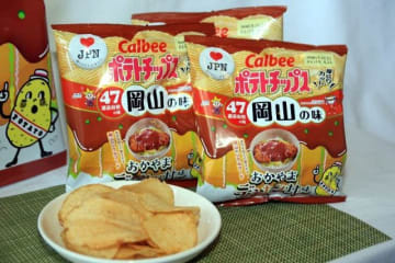 岡山名物のデミカツ丼の味を再現したポテトチップス