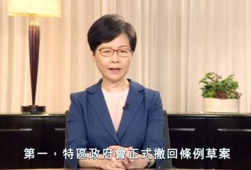 「逃亡犯条例」改正案の正式撤回を表明する香港政府トップの林鄭月娥行政長官(香港政府のホームページより、共同)