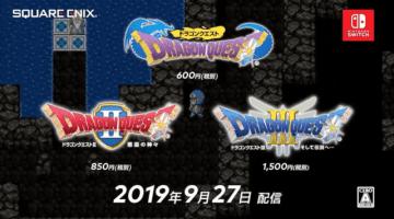 初代『ドラクエ』&『II』&『III』スイッチ版発売決定!9月27日配信開始