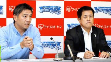 戦略的パートナーシップ契約の狙いを説明する四国アイランドリーグplusの坂口裕昭理事長(左)とアイリスオーヤマの石田敬取締役=4日、松山市市坪西町