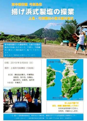 鎌倉時代の「揚浜式製塩」体験会のチラシ(上島町ホームページより)
